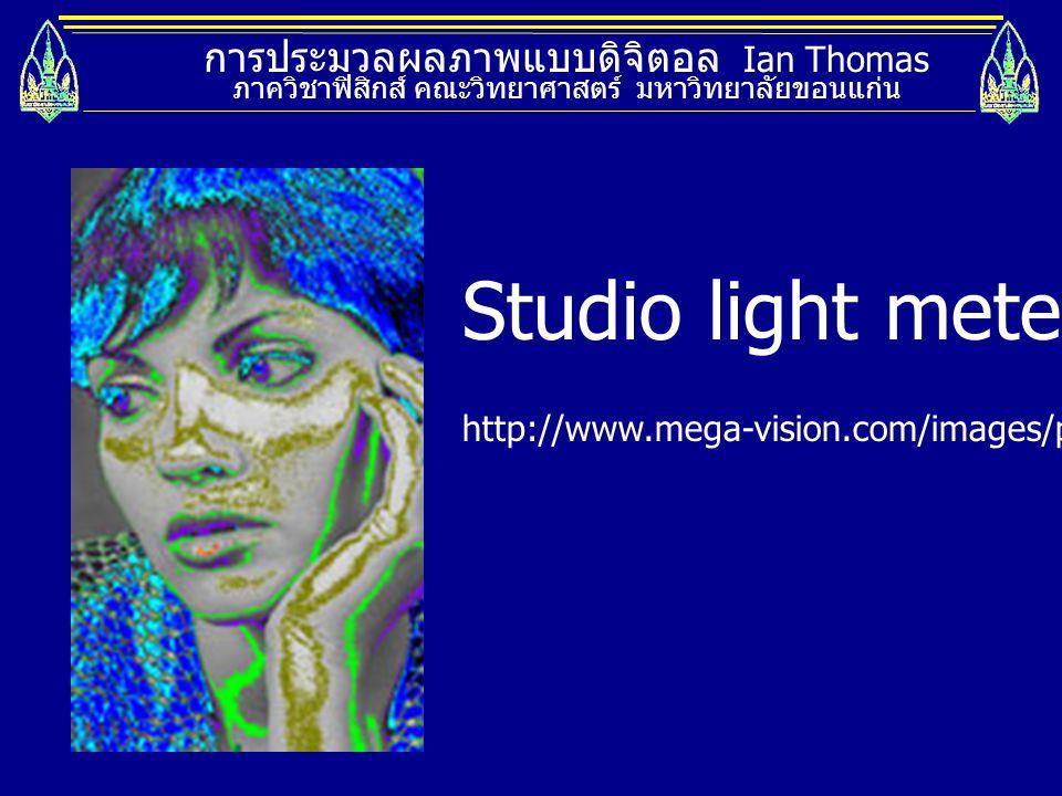 Studio light metering การประมวลผลภาพแบบดิจิตอล Ian Thomas