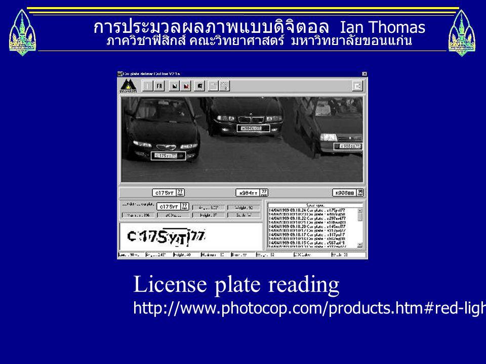 License plate reading การประมวลผลภาพแบบดิจิตอล Ian Thomas