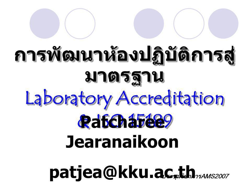 การพัฒนาห้องปฏิบัติการสู่มาตรฐาน Laboratory Accreditation