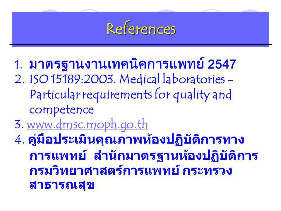 References 1. มาตรฐานงานเทคนิคการแพทย์ 2547