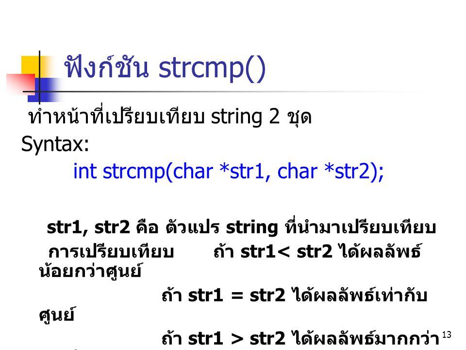 ฟังก์ชัน strcmp() ทำหน้าที่เปรียบเทียบ string 2 ชุด Syntax: