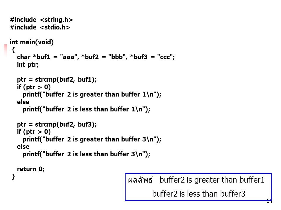 ตัวอย่าง ผลลัพธ์ buffer2 is greater than buffer1