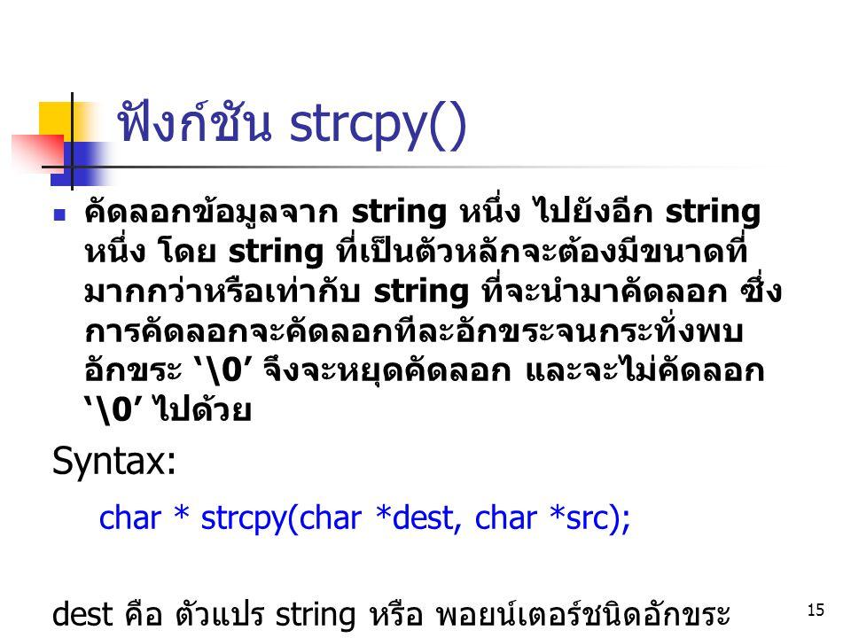 ฟังก์ชัน strcpy() Syntax: char * strcpy(char *dest, char *src);