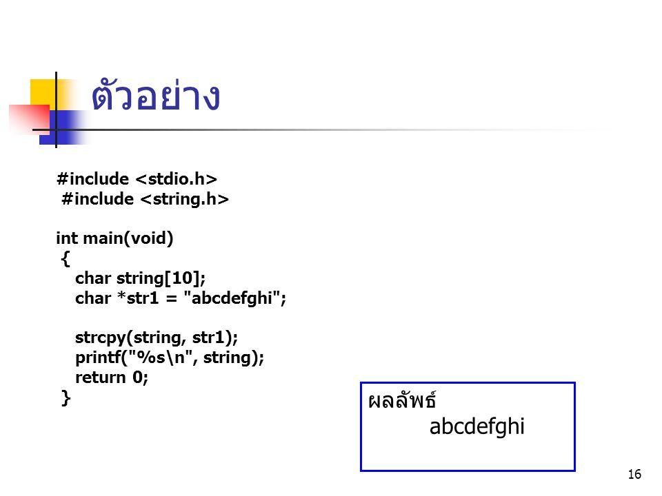 ตัวอย่าง ผลลัพธ์ abcdefghi #include <stdio.h>