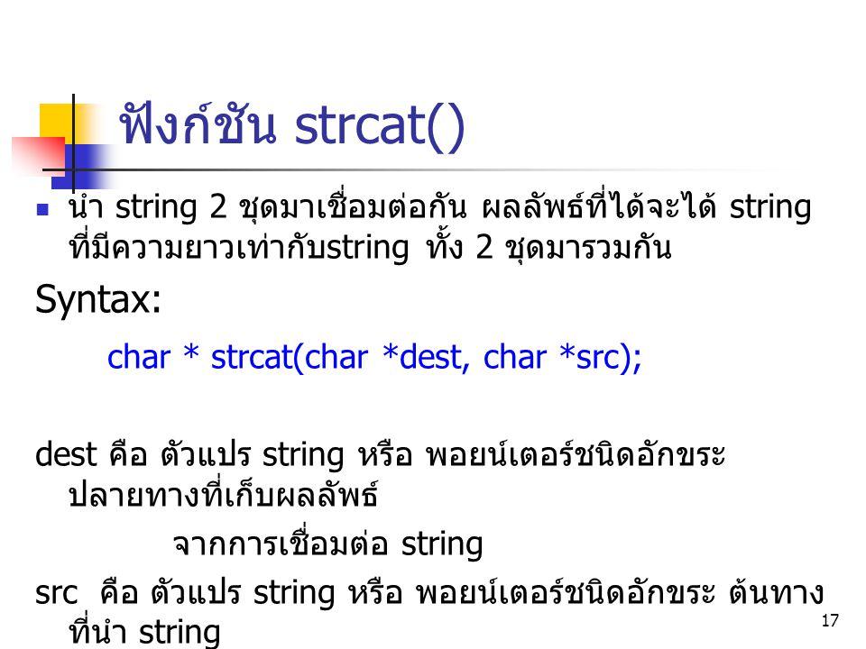 ฟังก์ชัน strcat() Syntax: char * strcat(char *dest, char *src);