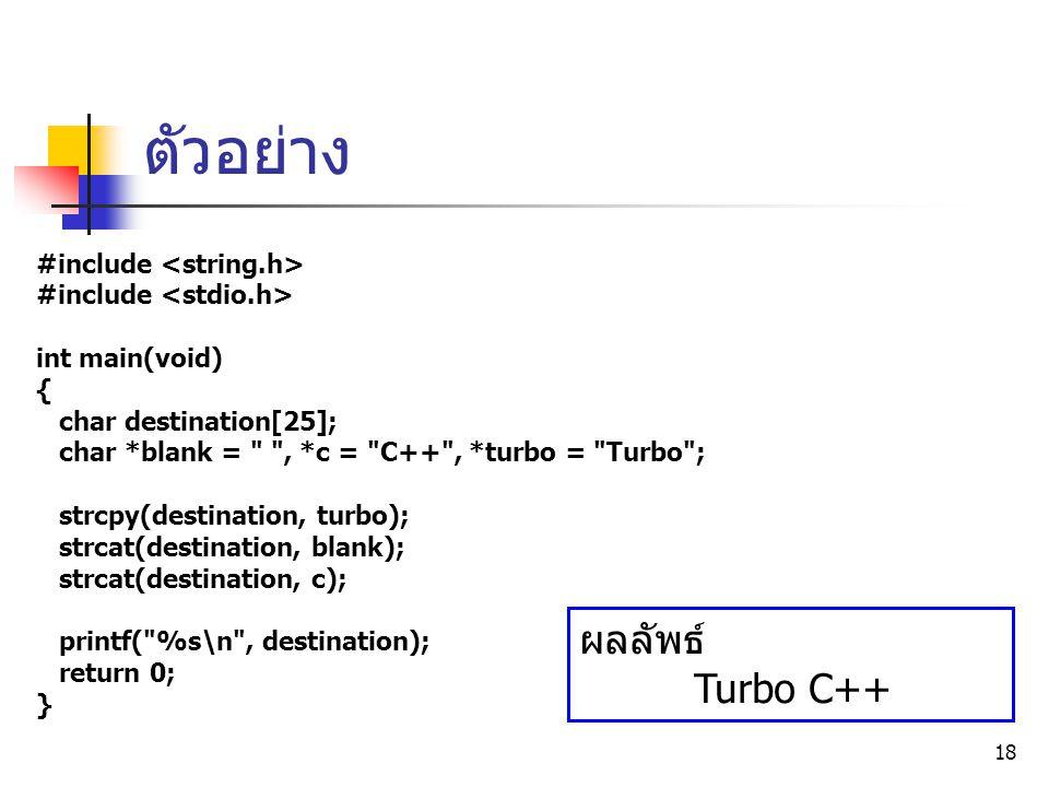 ตัวอย่าง ผลลัพธ์ Turbo C++ #include <string.h>