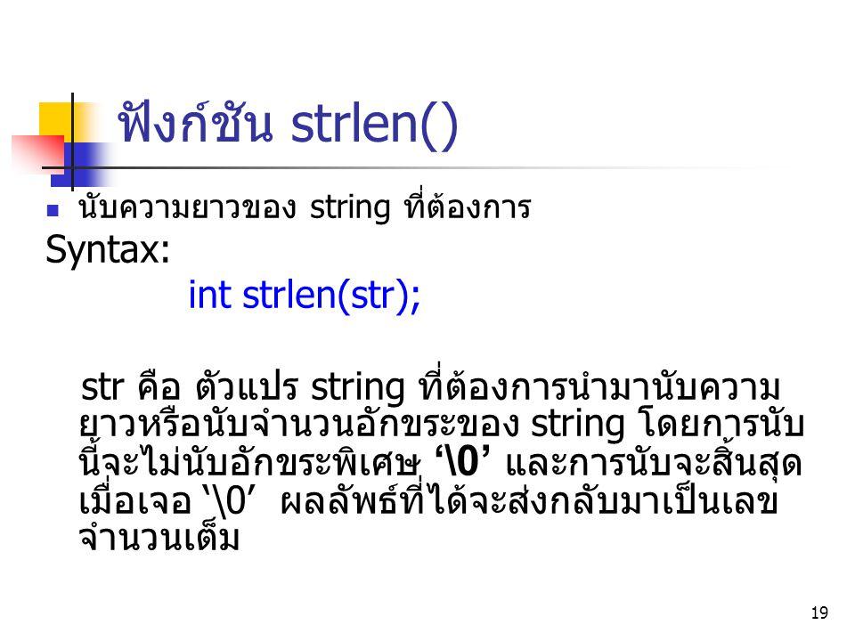 ฟังก์ชัน strlen() Syntax: int strlen(str);