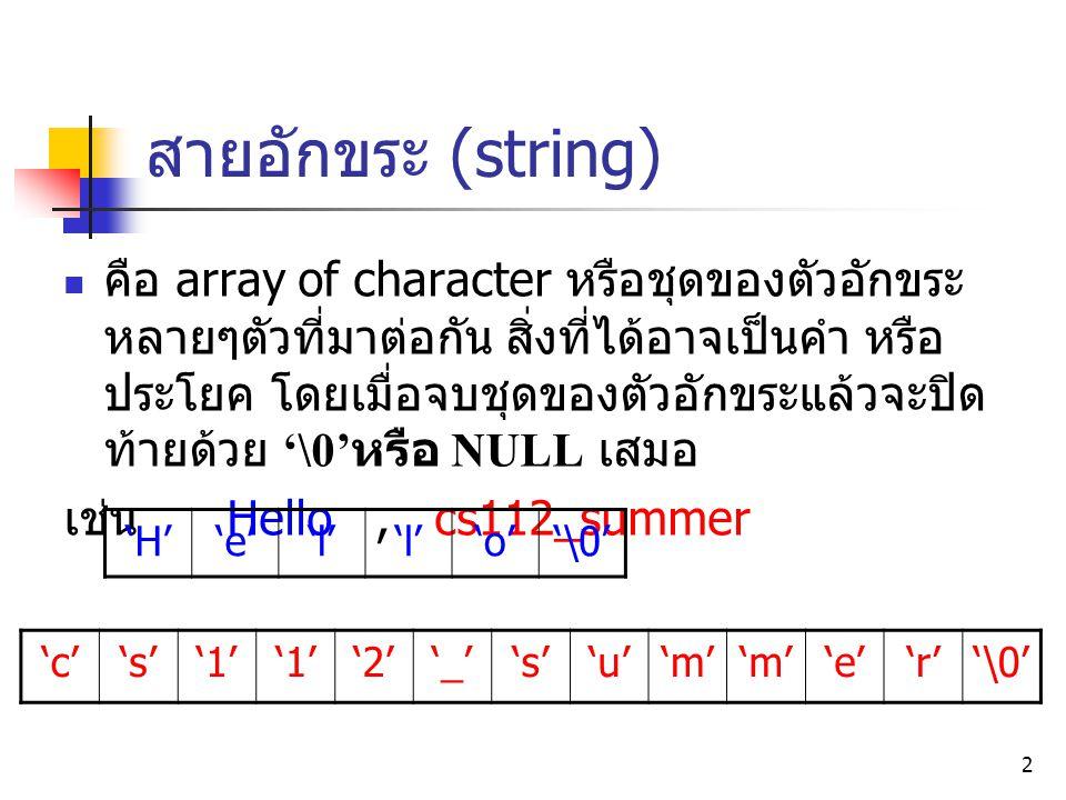 สายอักขระ (string)