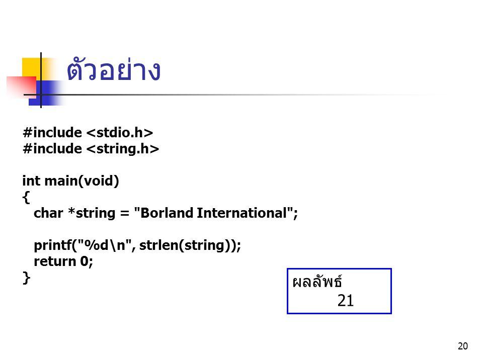 ตัวอย่าง ผลลัพธ์ 21 #include <stdio.h> #include <string.h>
