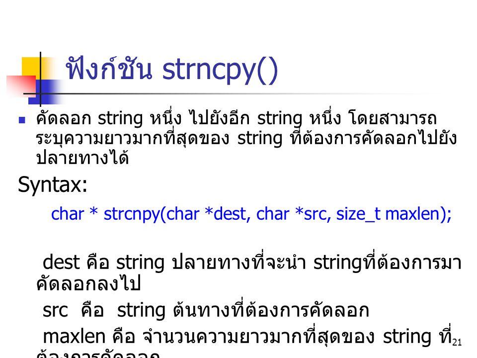 ฟังก์ชัน strncpy() Syntax: