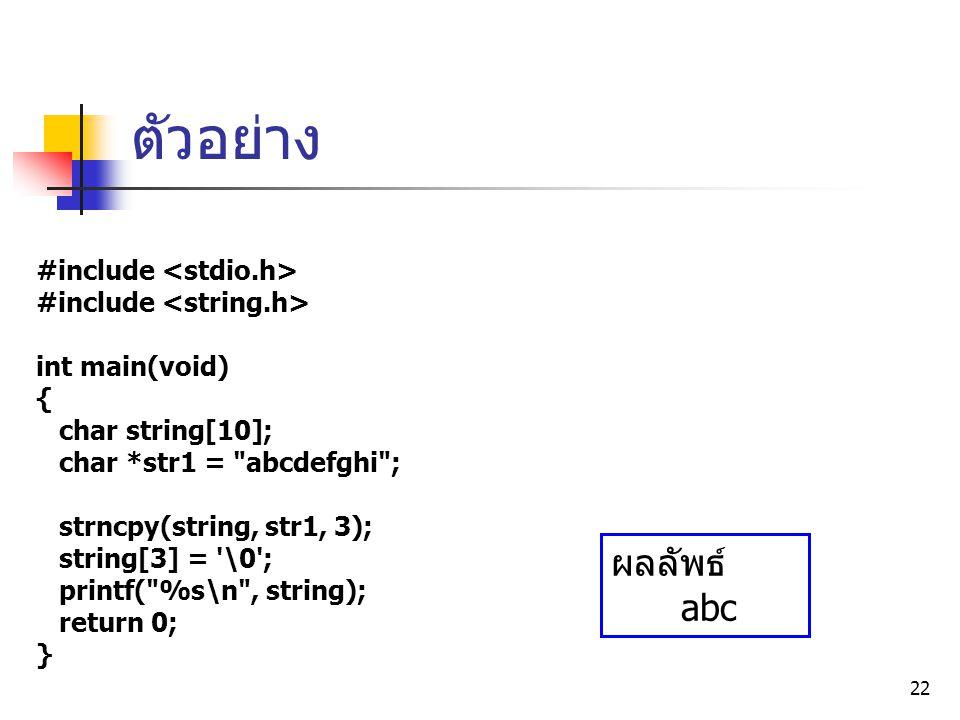 ตัวอย่าง ผลลัพธ์ abc #include <stdio.h>