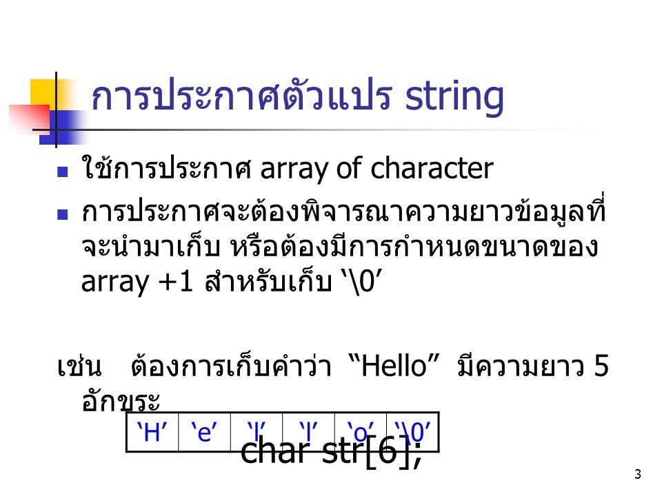 การประกาศตัวแปร string