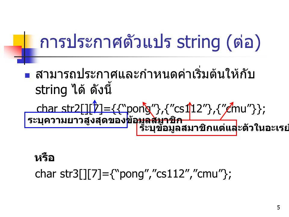การประกาศตัวแปร string (ต่อ)