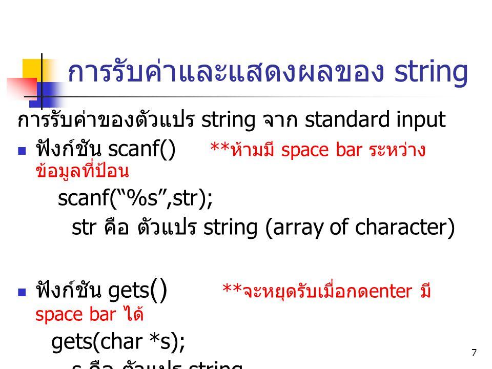 การรับค่าและแสดงผลของ string