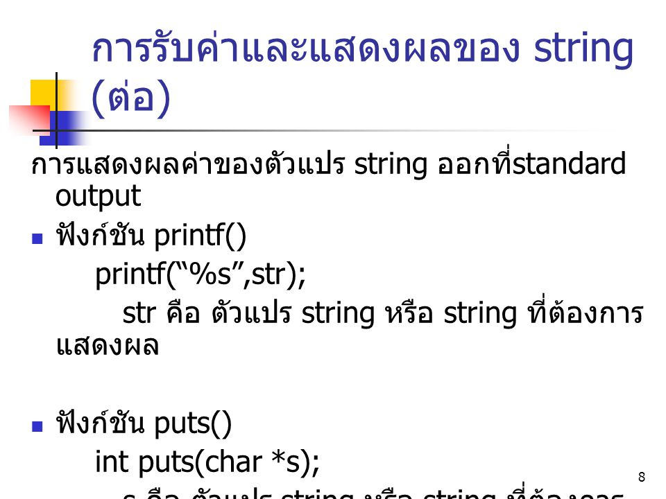 การรับค่าและแสดงผลของ string (ต่อ)