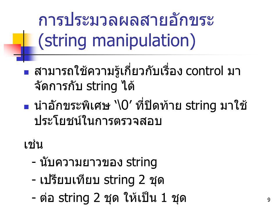 การประมวลผลสายอักขระ (string manipulation)