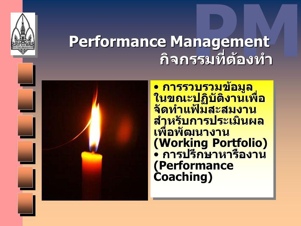 PM Performance Management กิจกรรมที่ต้องทำ