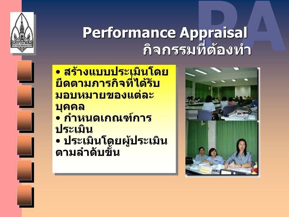 PA Performance Appraisal กิจกรรมที่ต้องทำ