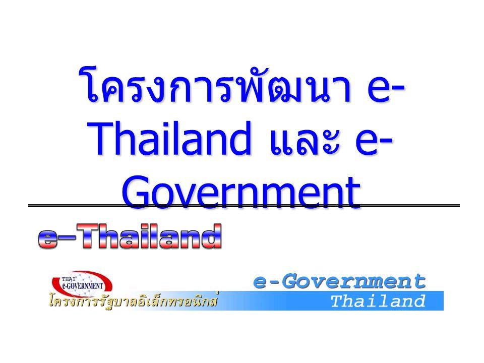 โครงการพัฒนา e-Thailand และ e-Government