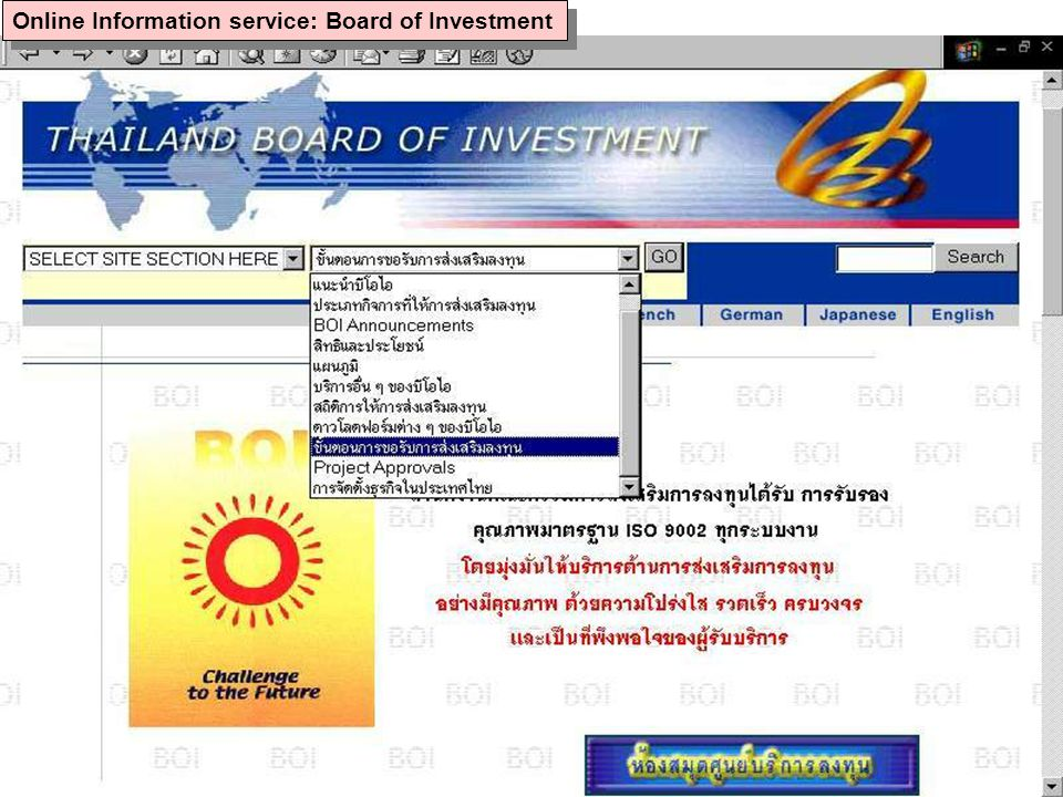 Online Information service: Board of Investment