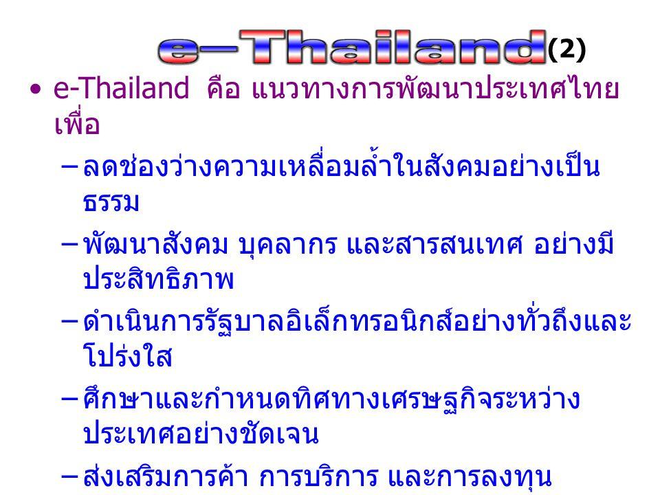 e-Thailand คือ แนวทางการพัฒนาประเทศไทย เพื่อ