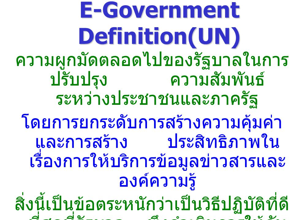 E-Government Definition(UN)