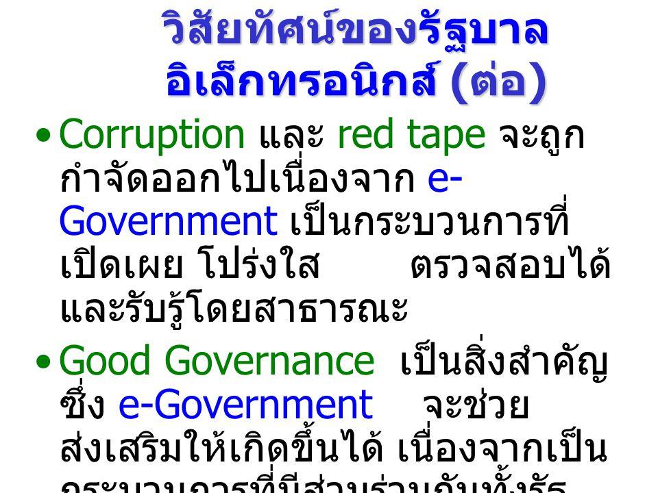 วิสัยทัศน์ของรัฐบาลอิเล็กทรอนิกส์ (ต่อ)