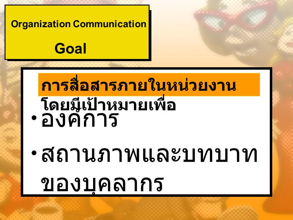 Organization Communication Goal