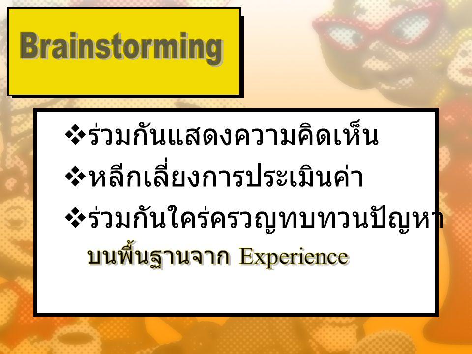 บนพื้นฐานจาก Experience