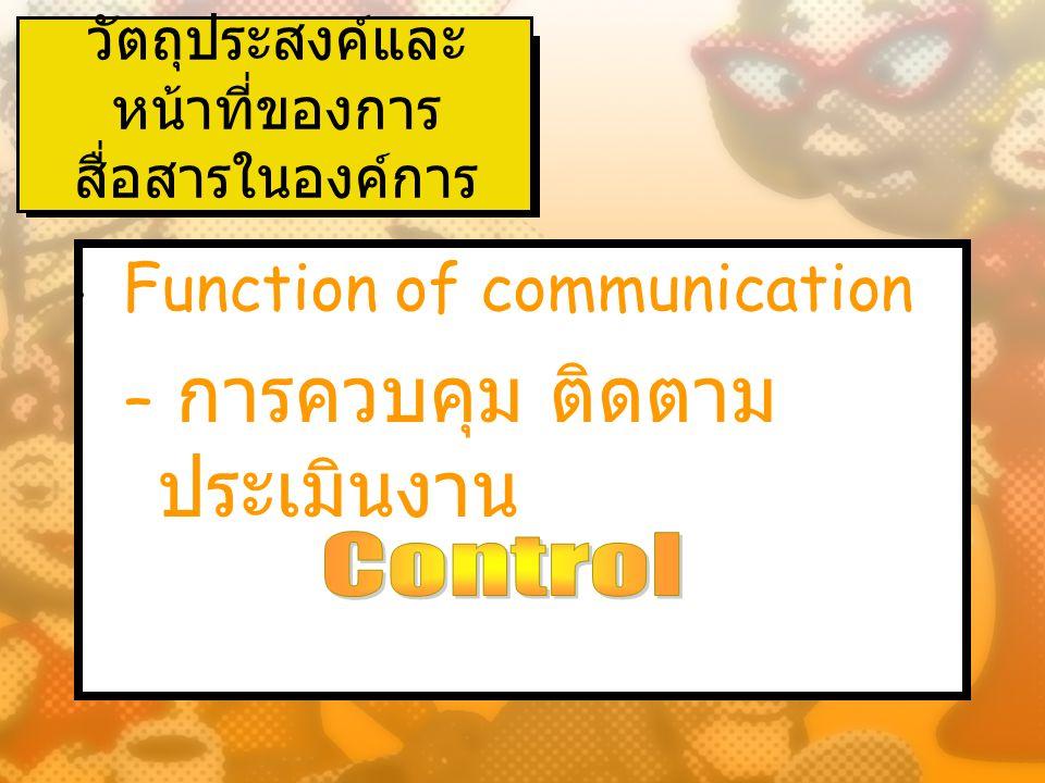 วัตถุประสงค์และหน้าที่ของการสื่อสารในองค์การ