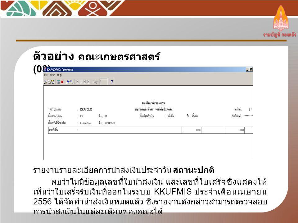 ตัวอย่าง คณะเกษตรศาสตร์ (03)