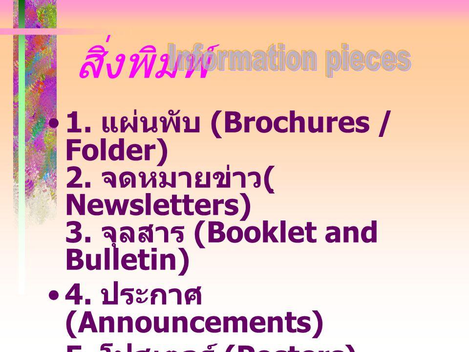 สิ่งพิมพ์ Information pieces. 1. แผ่นพับ (Brochures / Folder) 2. จดหมายข่าว(ฺNewsletters) 3. จุลสาร (Booklet and Bulletin)