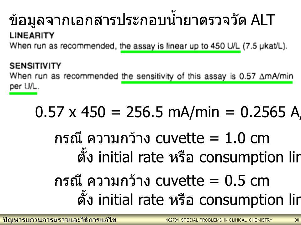 ข้อมูลจากเอกสารประกอบน้ำยาตรวจวัด ALT