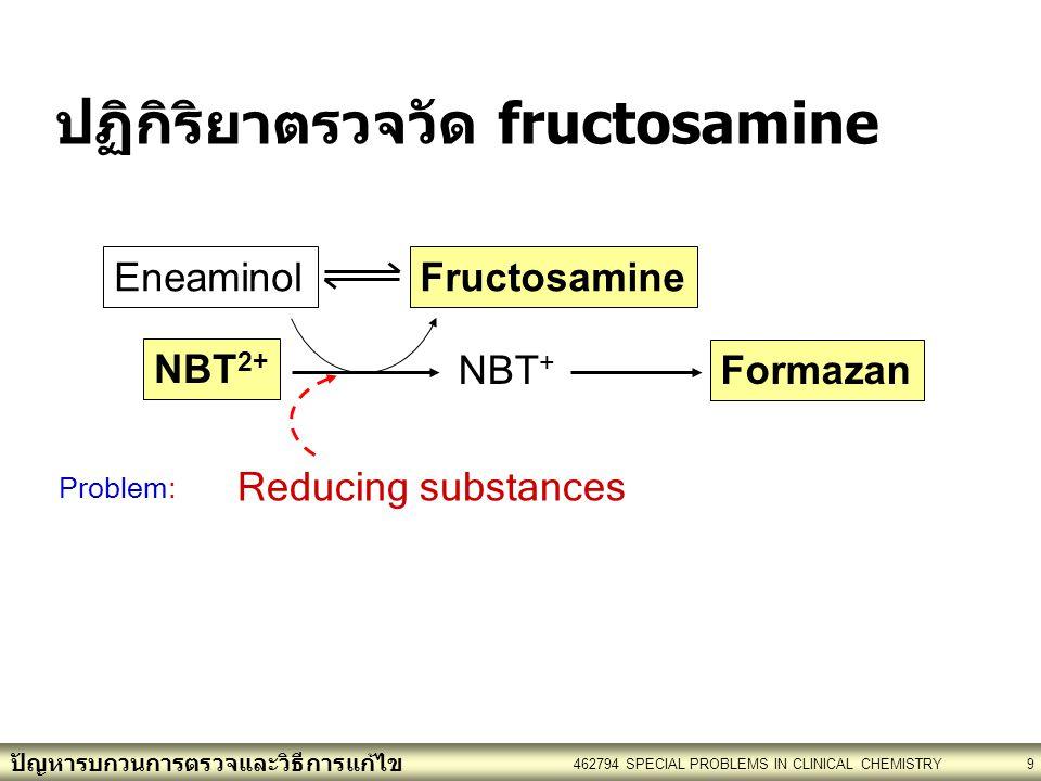 ปฏิกิริยาตรวจวัด fructosamine