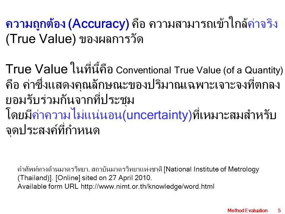 ความถูกต้อง (Accuracy) คือ ความสามารถเข้าใกล้ค่าจริง
