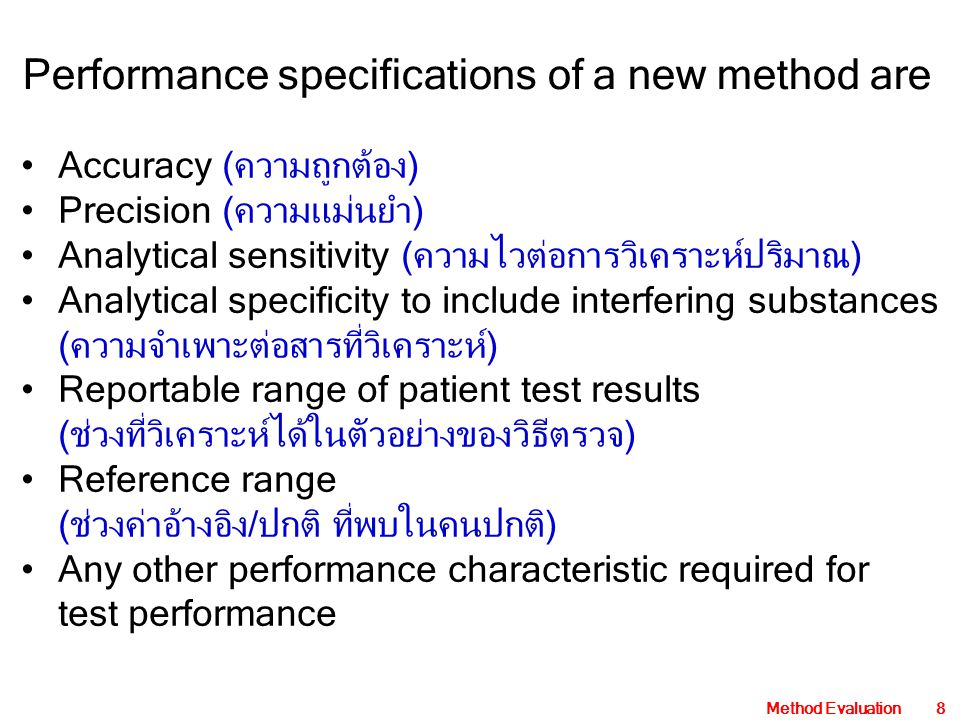 Performance specifications of a new method are
