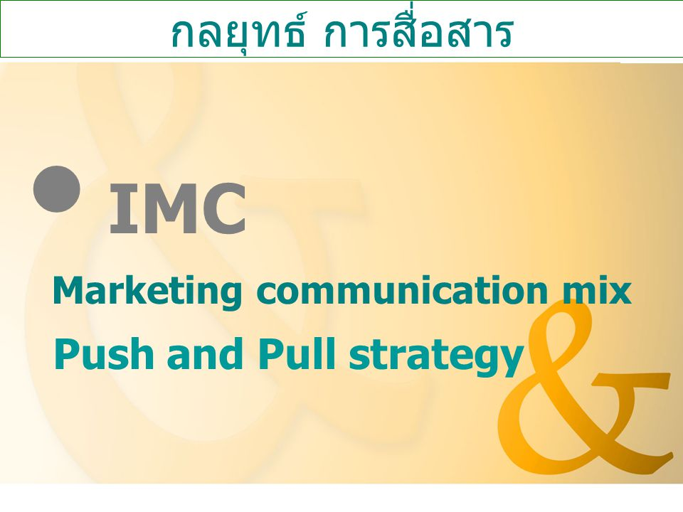 IMC กลยุทธ์ การสื่อสาร Marketing communication mix