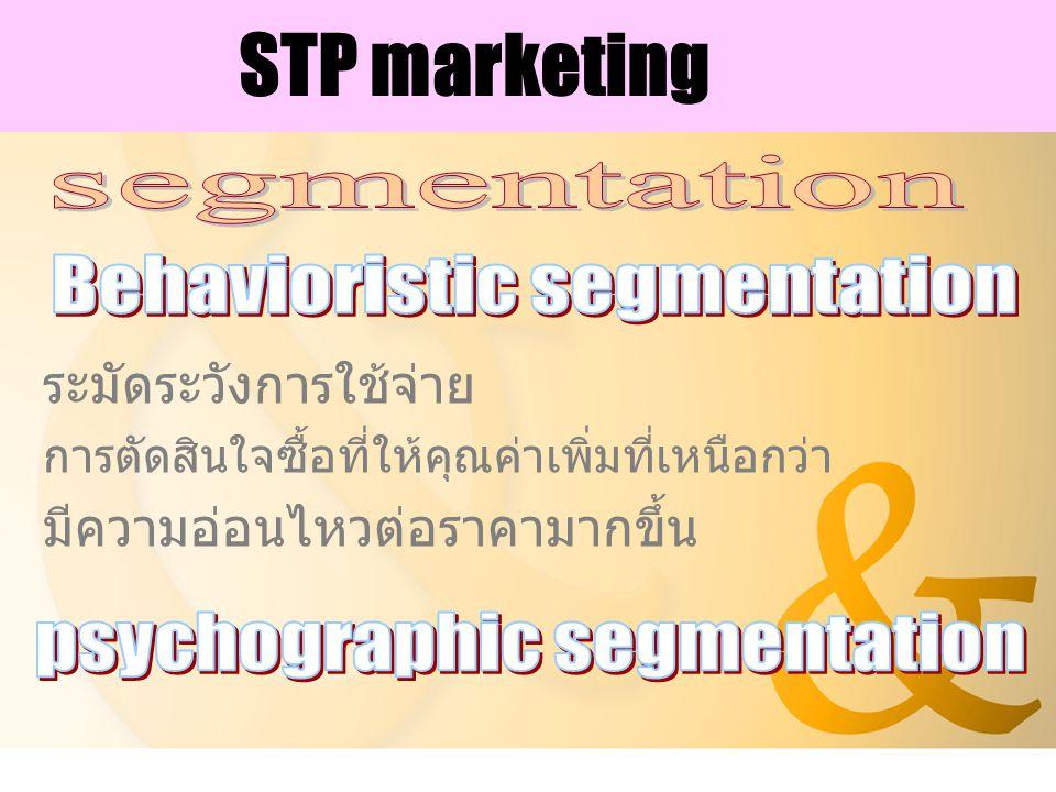 STP marketing segmentation ระมัดระวังการใช้จ่าย