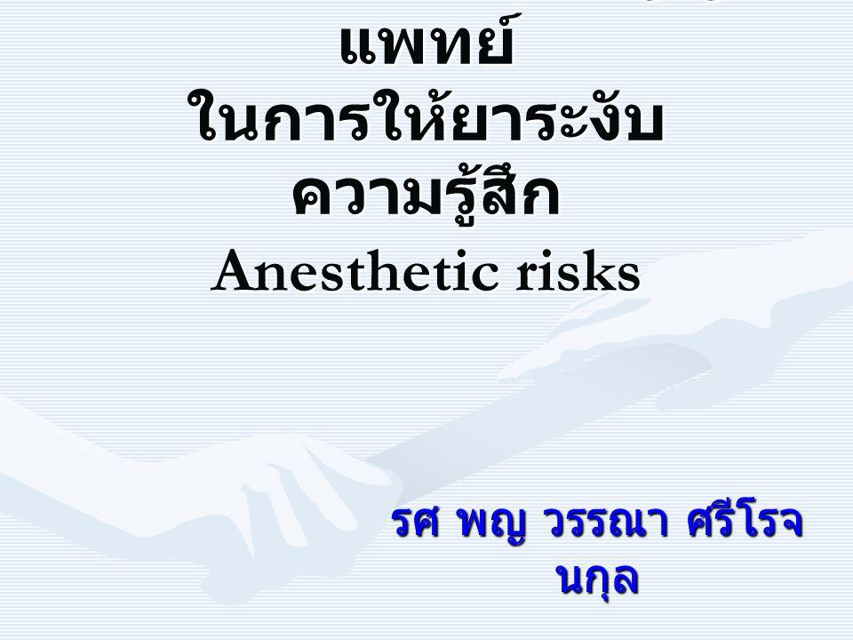 ความเสี่ยงของวิสัญญีแพทย์ ในการให้ยาระงับความรู้สึก Anesthetic risks