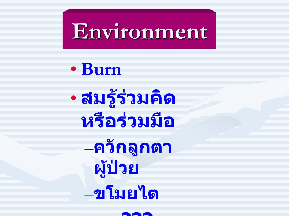 Environment Burn สมรู้ร่วมคิดหรือร่วมมือ ดวง ควักลูกตาผู้ป่วย