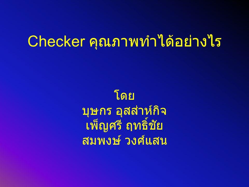 Checker คุณภาพทำได้อย่างไร
