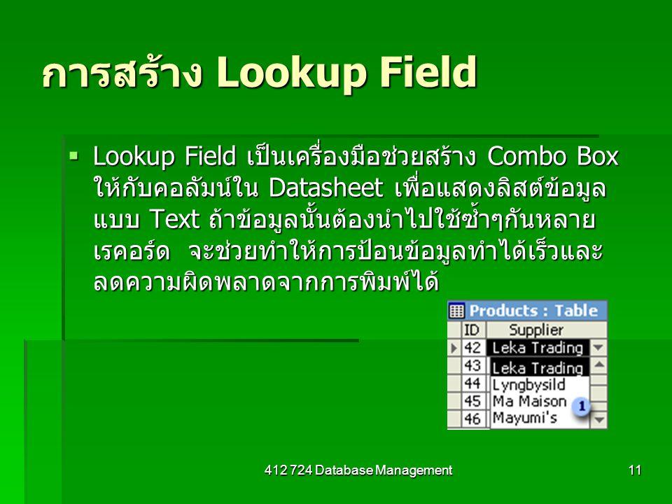 การสร้าง Lookup Field