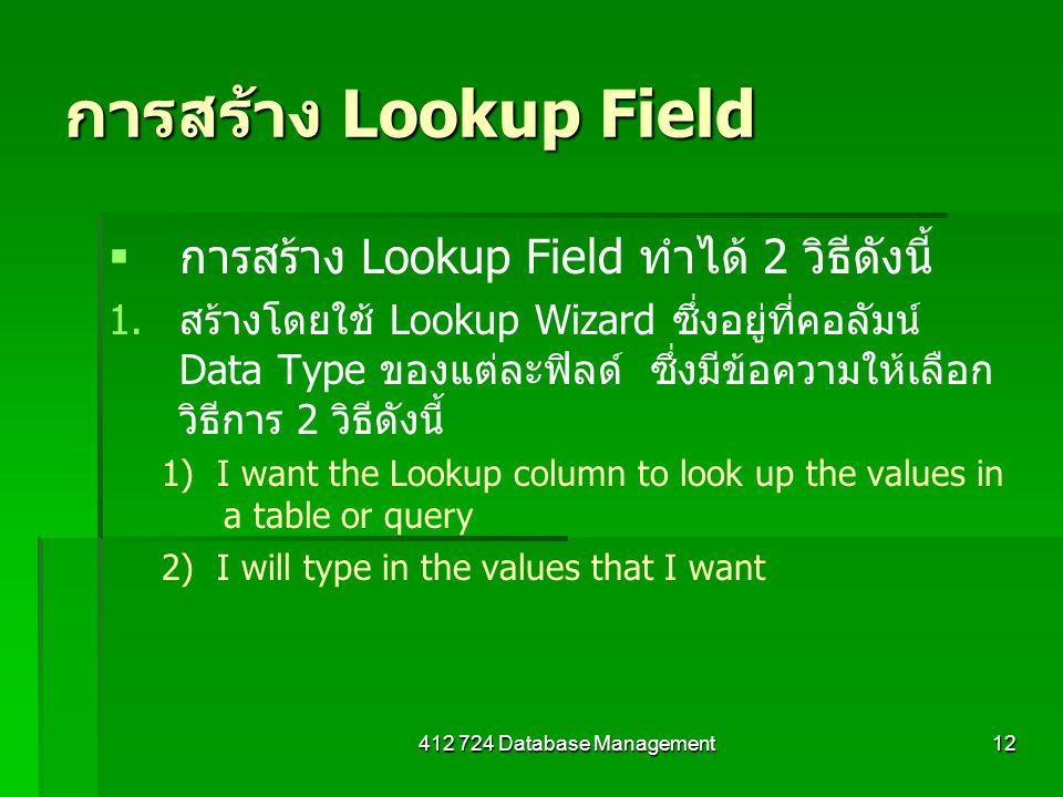 การสร้าง Lookup Field การสร้าง Lookup Field ทำได้ 2 วิธีดังนี้