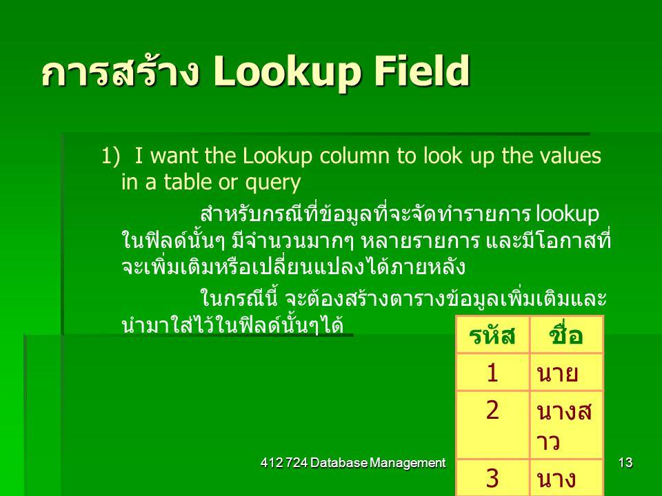 การสร้าง Lookup Field รหัส ชื่อ 1 นาย 2 นางสาว 3 นาง