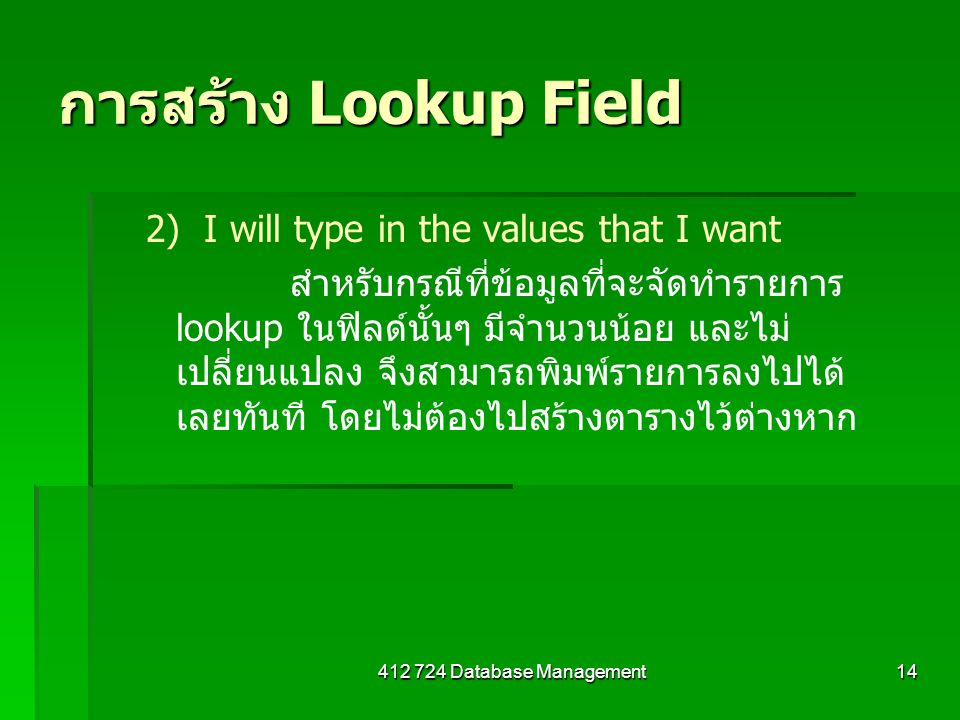 การสร้าง Lookup Field 2) I will type in the values that I want