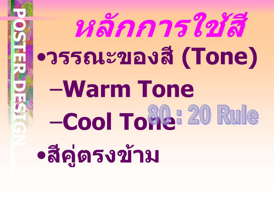 หลักการใช้สี วรรณะของสี (Tone) Warm Tone Cool Tone สีคู่ตรงข้าม