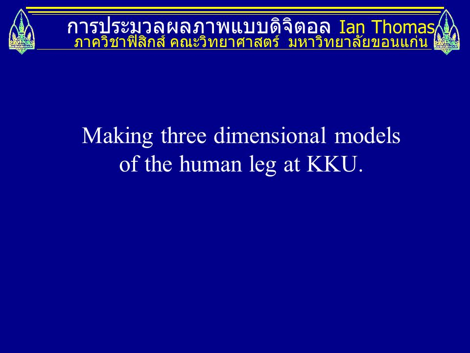 Making three dimensional models of the human leg at KKU.
