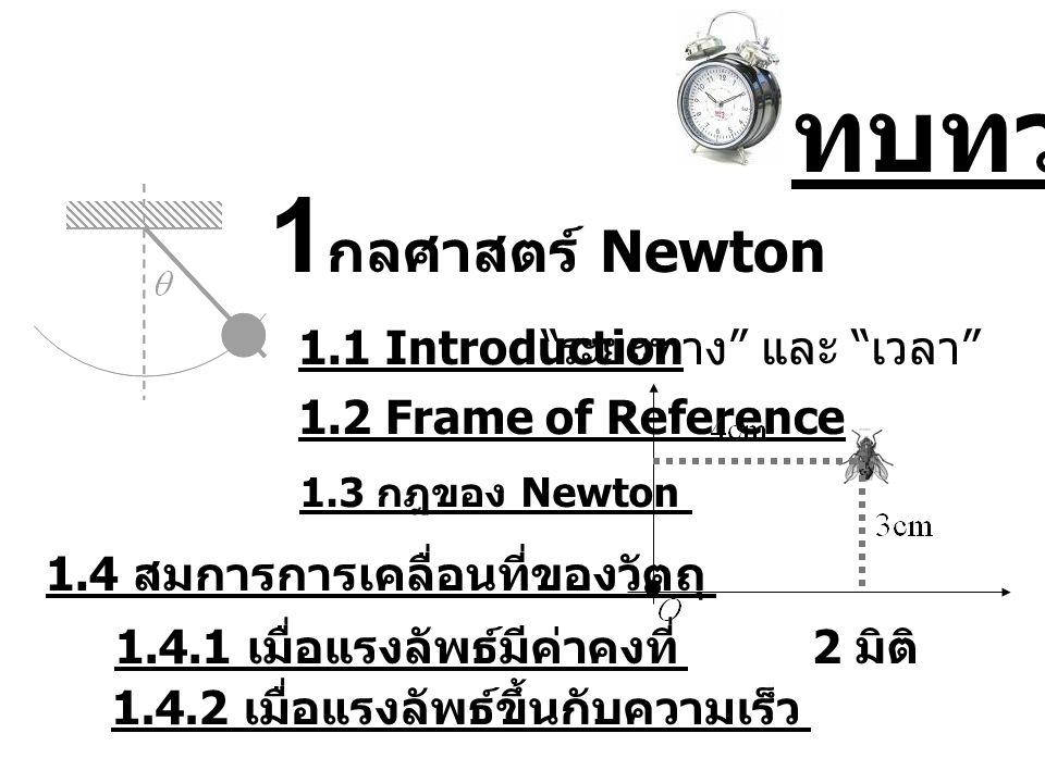 ทบทวน 1กลศาสตร์ Newton 1.1 Introduction ระยะทาง และ เวลา