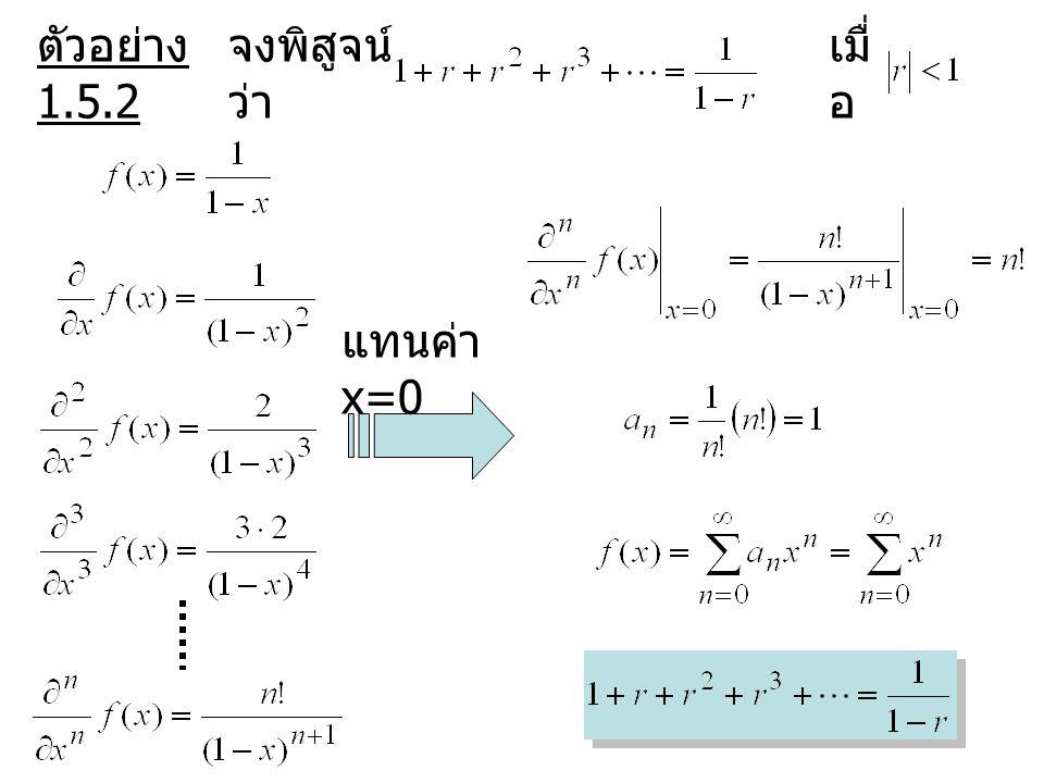 ตัวอย่าง 1.5.2 จงพิสูจน์ว่า เมื่อ แทนค่า x=0