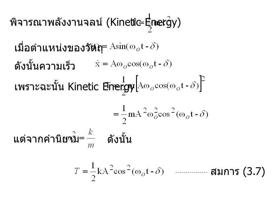 พิจารณาพลังงานจลน์ (Kinetic Energy)